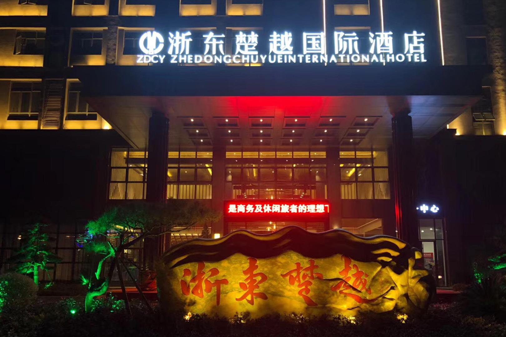 浙东楚越国际酒店案例