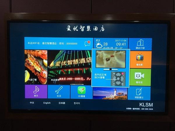 智慧酒店液晶超大屏电脑