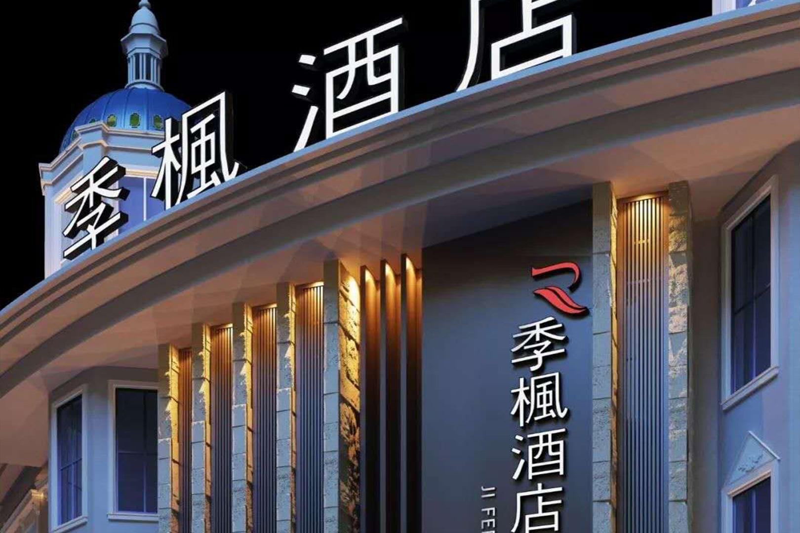 季枫酒店案例