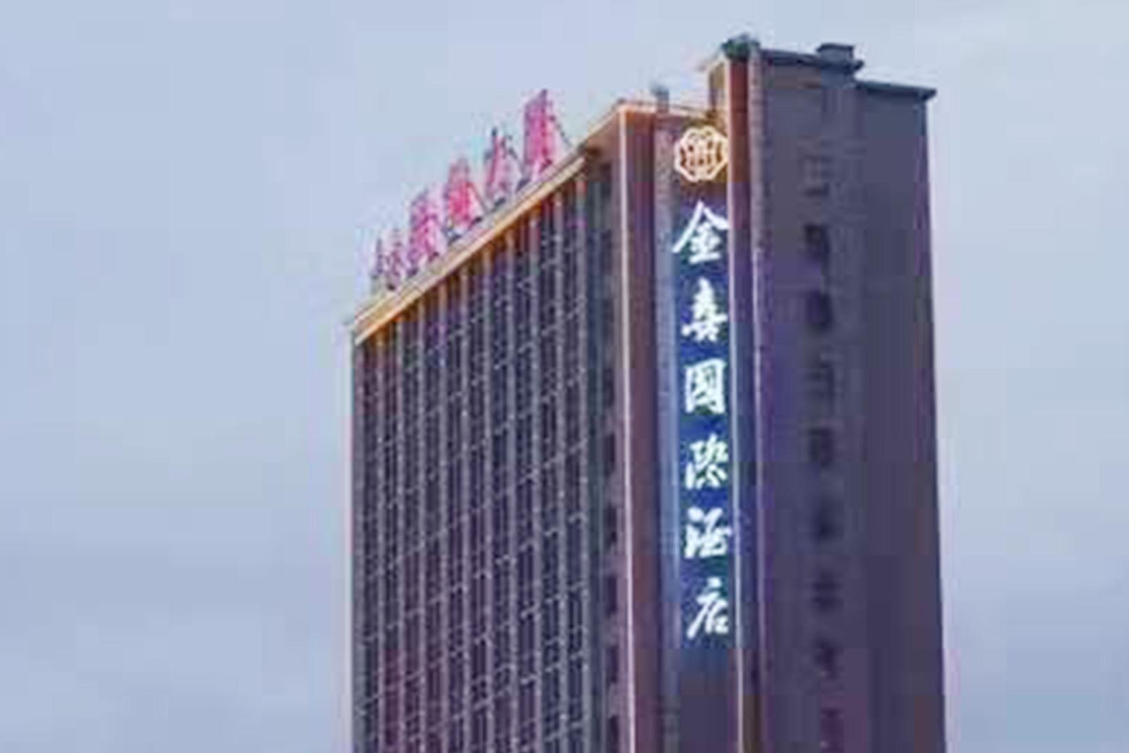 金喜国际酒店案例